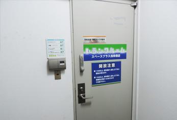 トランクルーム浅草橋店