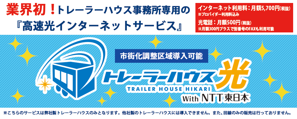 快適インターネット『トレーラーハウス光 with NTT東日本』付き!
