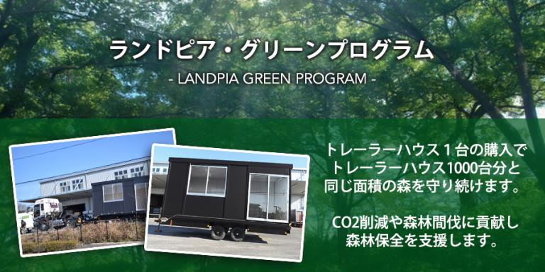 ランドピアグリーンプログラムプレス