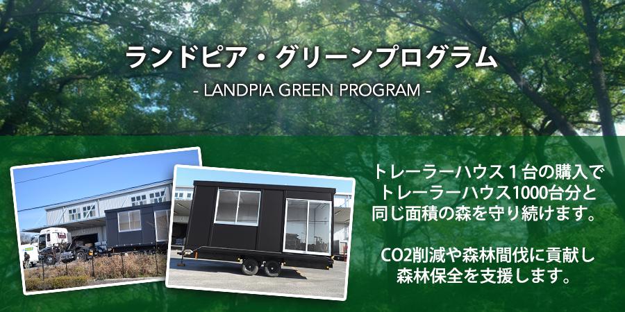 ランドピアグリーンプログラム