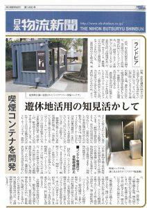 日本物流新聞0531