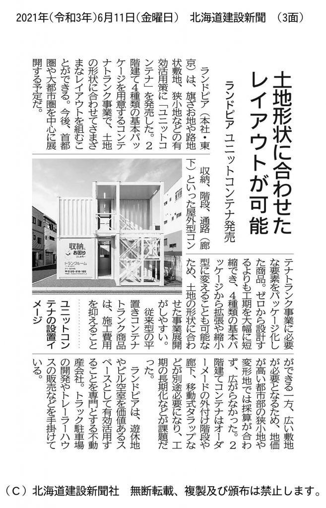 北海道建設新聞_ユニットコンテナ_210611