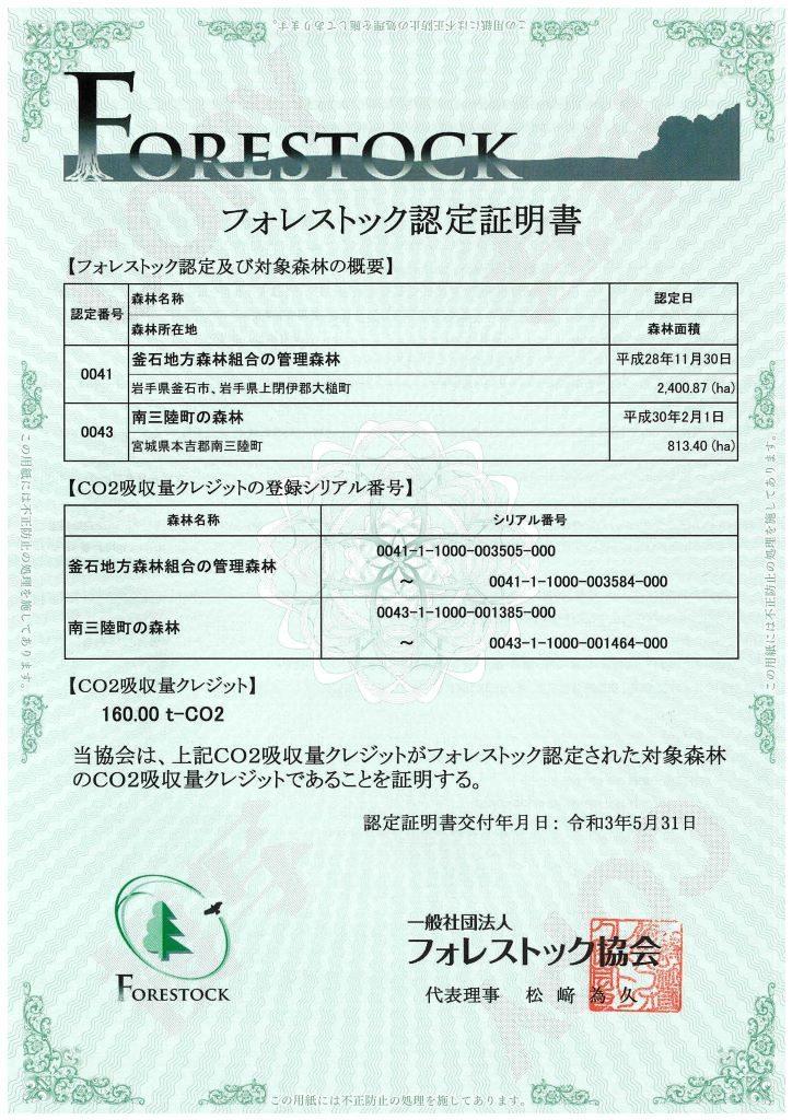 20210531認定証明書