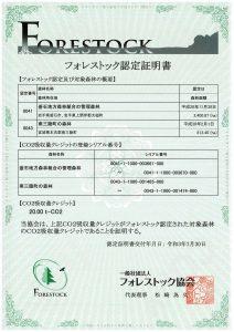 210730フォレストック認定証明書
