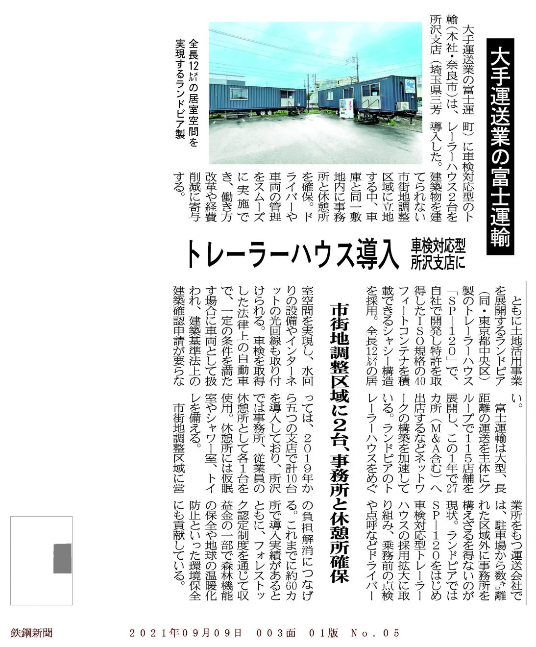 【鉄鋼新聞】富士運輸トレーラーハウス導入_210909