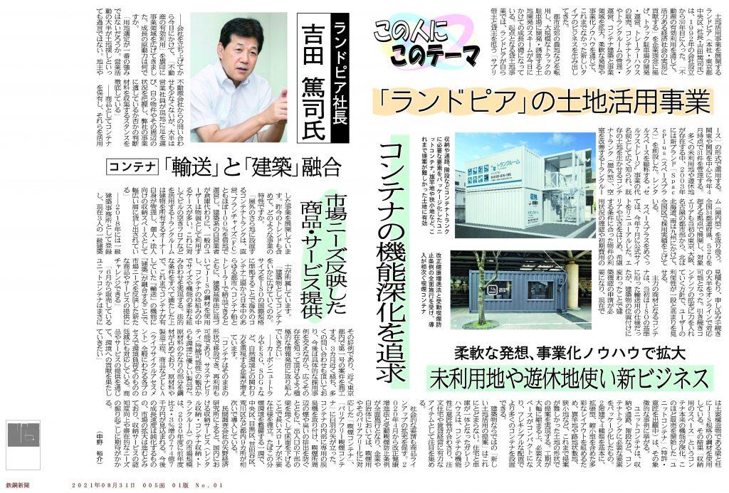 210831_鉄鋼新聞